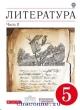 Литература 5 кл. Учебник-хрестоматия в 2х частях часть 2я